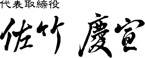 代表取締役 佐竹 慶宣