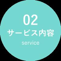 アパレル事業部 | サービス内容