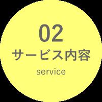 不動産事業部 | サービス内容