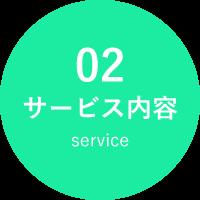Web事業部   サービス内容